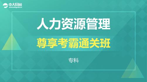 [VIP签约通关班]人力资源管理(专科)