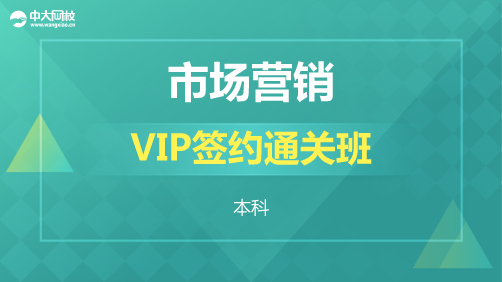 [VIP签约通关班](自考全科)市场营销(本科)