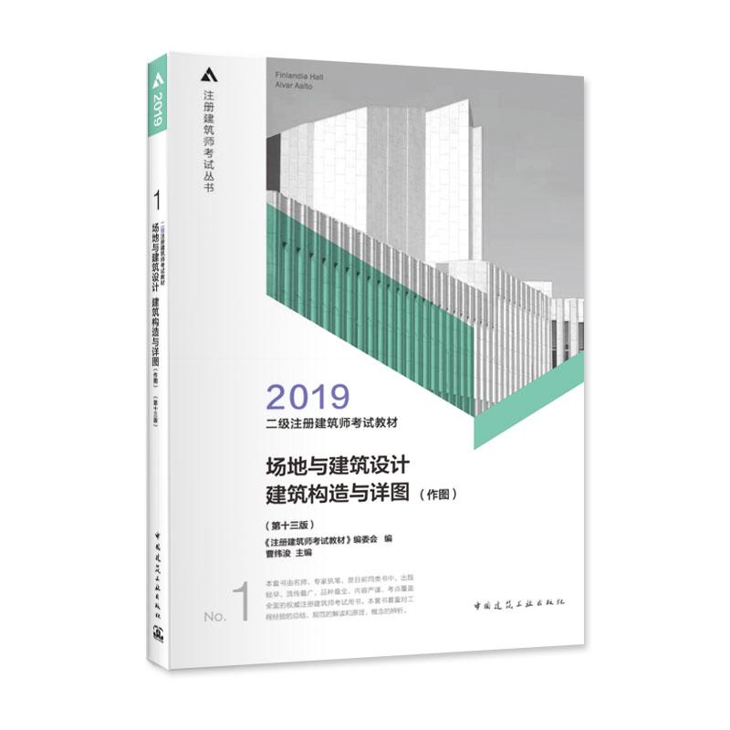 2019年二级注册建筑师考试教材 第1分册 场地与建筑设计 建筑构造与详图(作图) 第13版