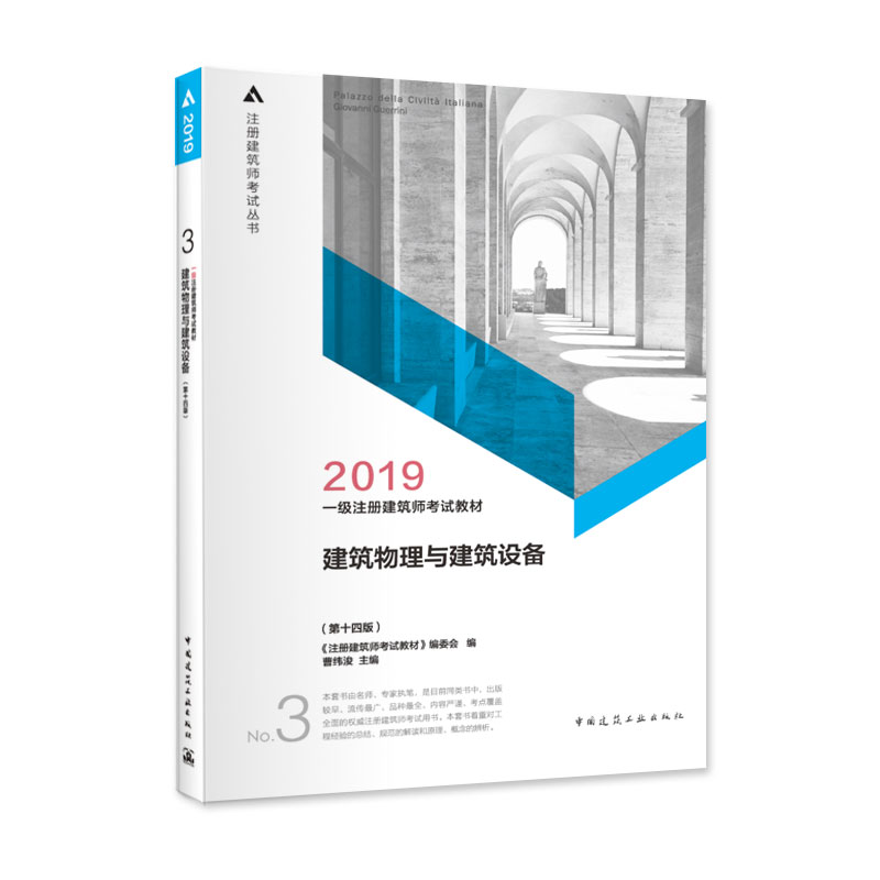 2019年一级注册建筑师考试教材 第3分册 建筑物理与建筑设备 第14版