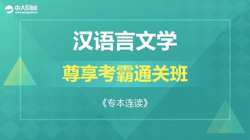 [尊享考霸签约连读班](自考全科)汉语言文学(含学位)