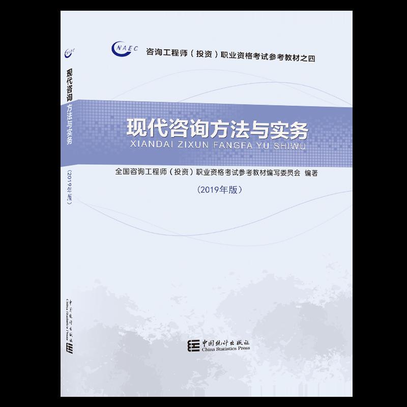 2019年咨询工程师(投资)职业资格考试教材 现代咨询方法与实务