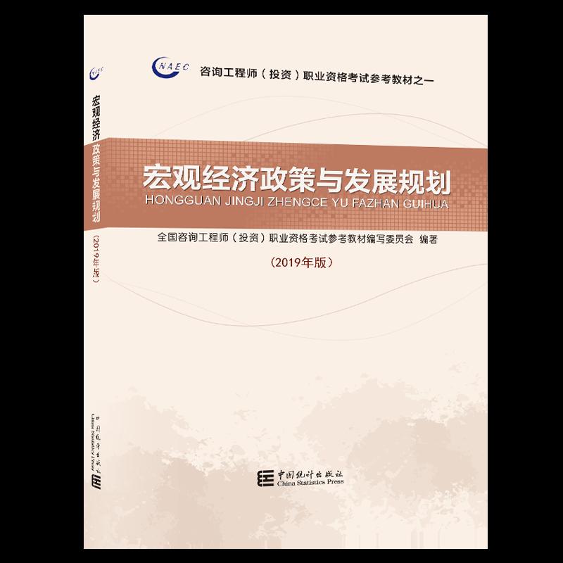 2019年咨询工程师(投资)职业资格考试教材 宏观经济政策与发展规划