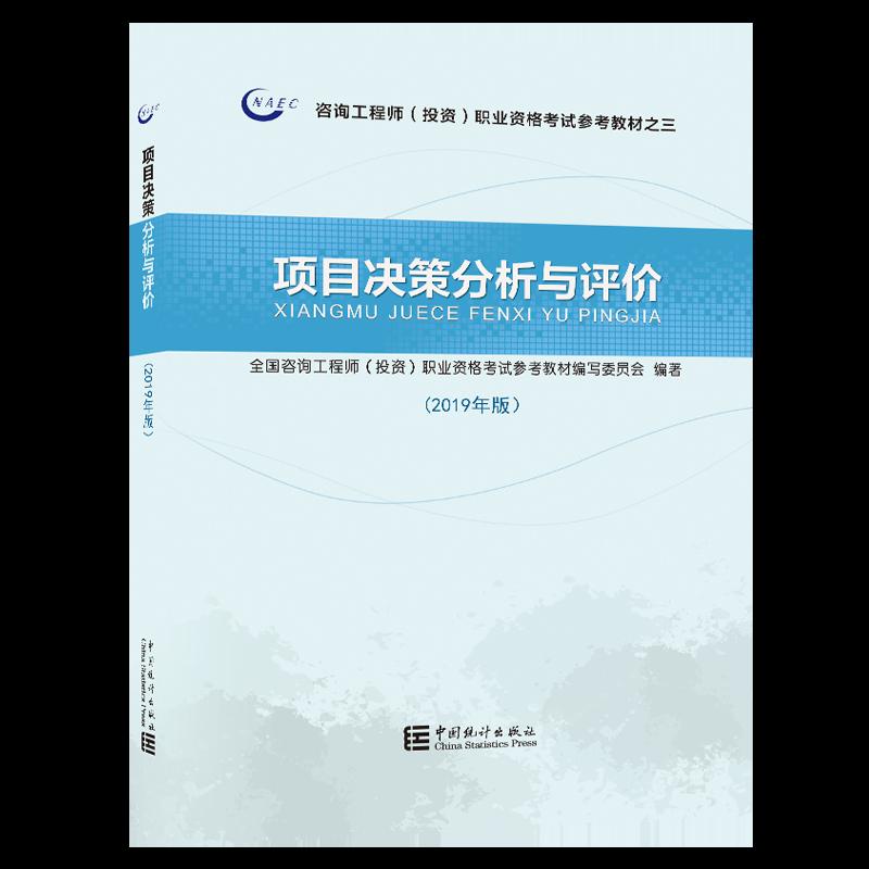 2019年咨询工程师(投资)职业资格考试教材 项目决策分析与评价