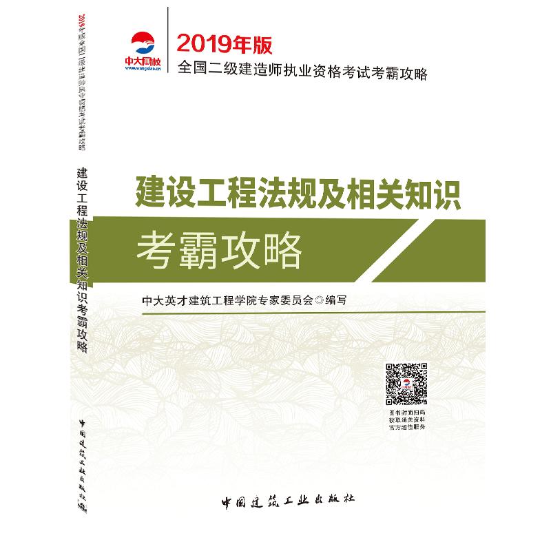【预售】2019年版全国二级建造师考试考霸攻略 建设工程法规及相关知识