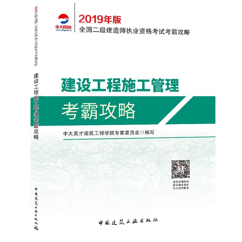 【预售】2019年版全国二级建造师考试考霸攻略 建设工程施工管理
