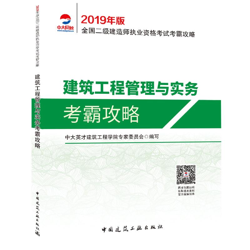 【预售】2019年版全国二级建造师考试考霸攻略 建筑工程管理与实务