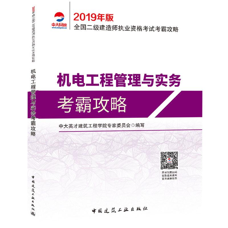 2019年版全国二级建造师考试考霸攻略 机电工程管理与实务