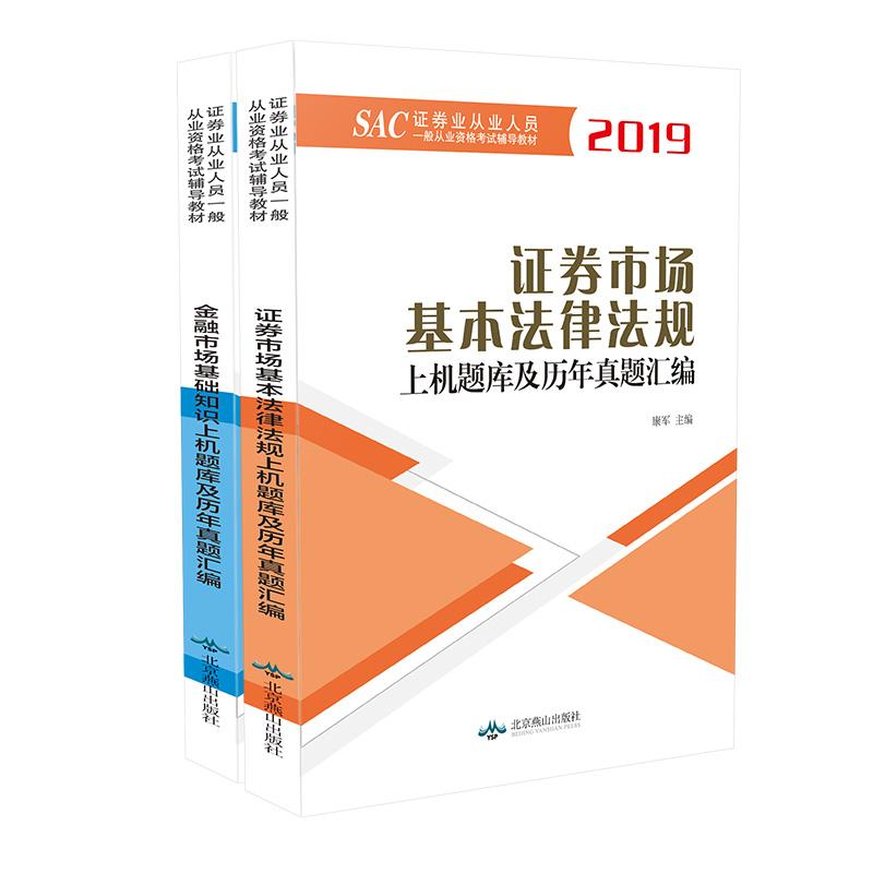 百川2019年证券从业资格考试上机题库及历年真题汇编  金融市场基础知识+证券市场基本法律法规  全套2本