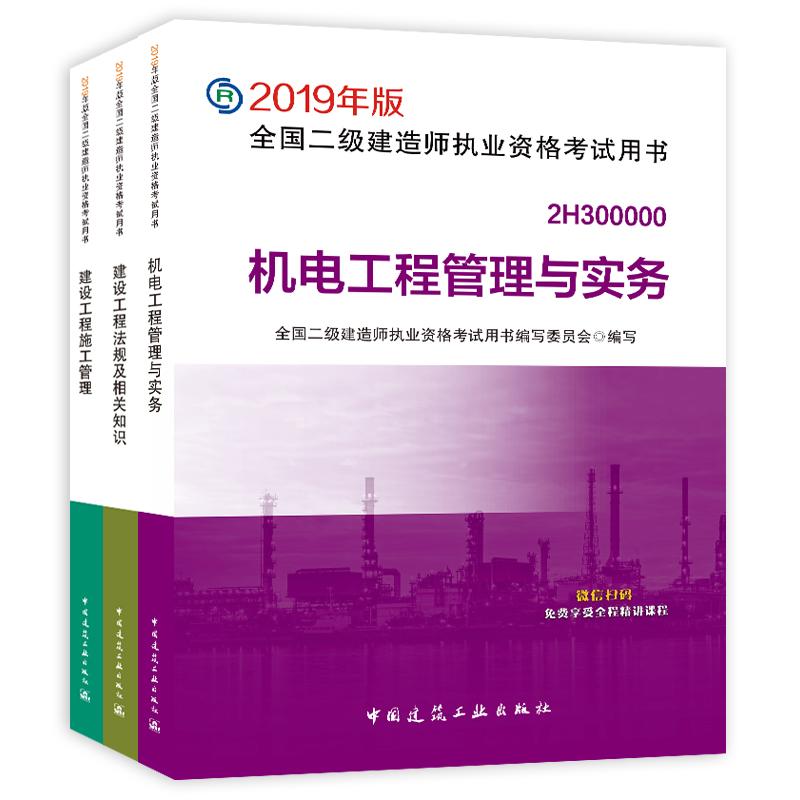 2019年二级建造师考试教材  机电工程专业 全套共3本 机电+施工管理+法规及相关知识