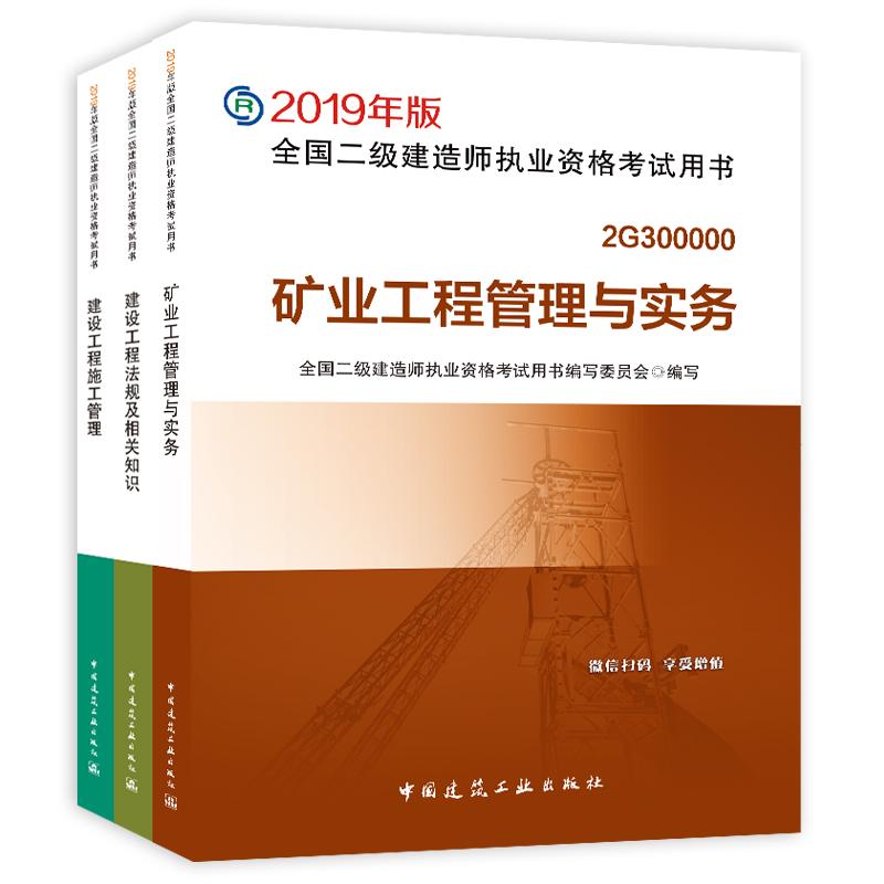 2019年二级建造师考试教材 矿业工程法规管理 全3本 矿业+施工管理+法规及相关知识