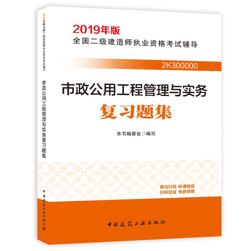 2019年版全国二级建造师考试复习题集 市政公用工程管理与实务