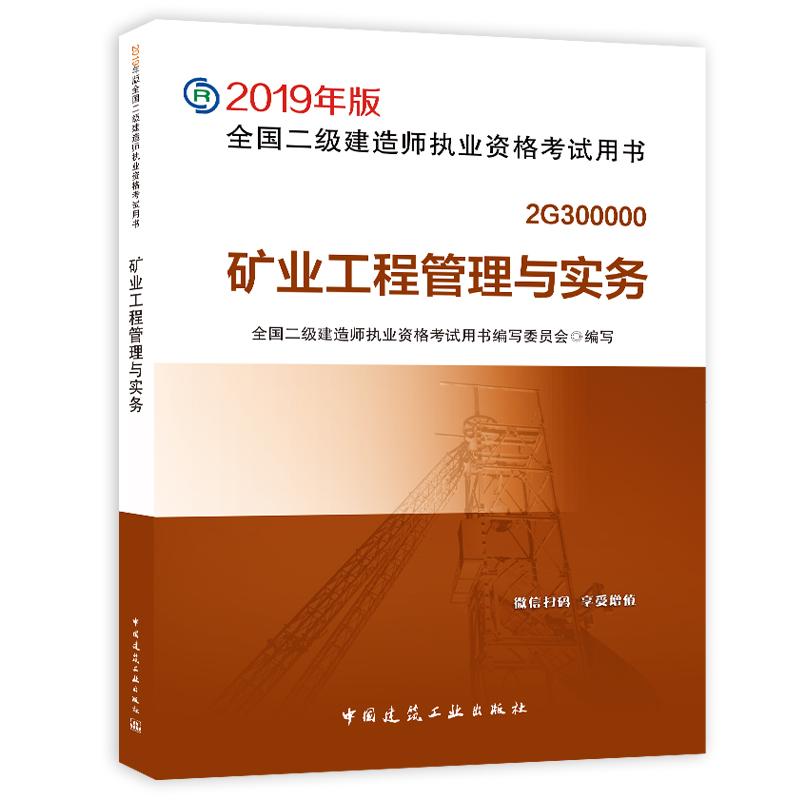2019年版全国二级建造师考试教材 矿业工程管理与实务