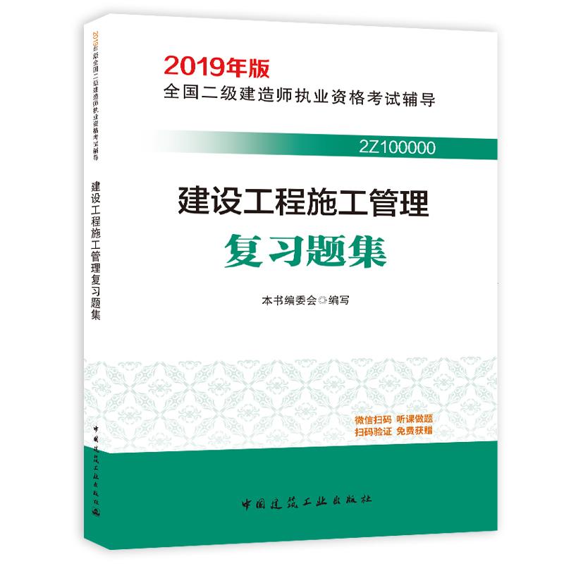 【停售9.27】2019年版全国二级建造师考试复习题集 建设工程施工管理