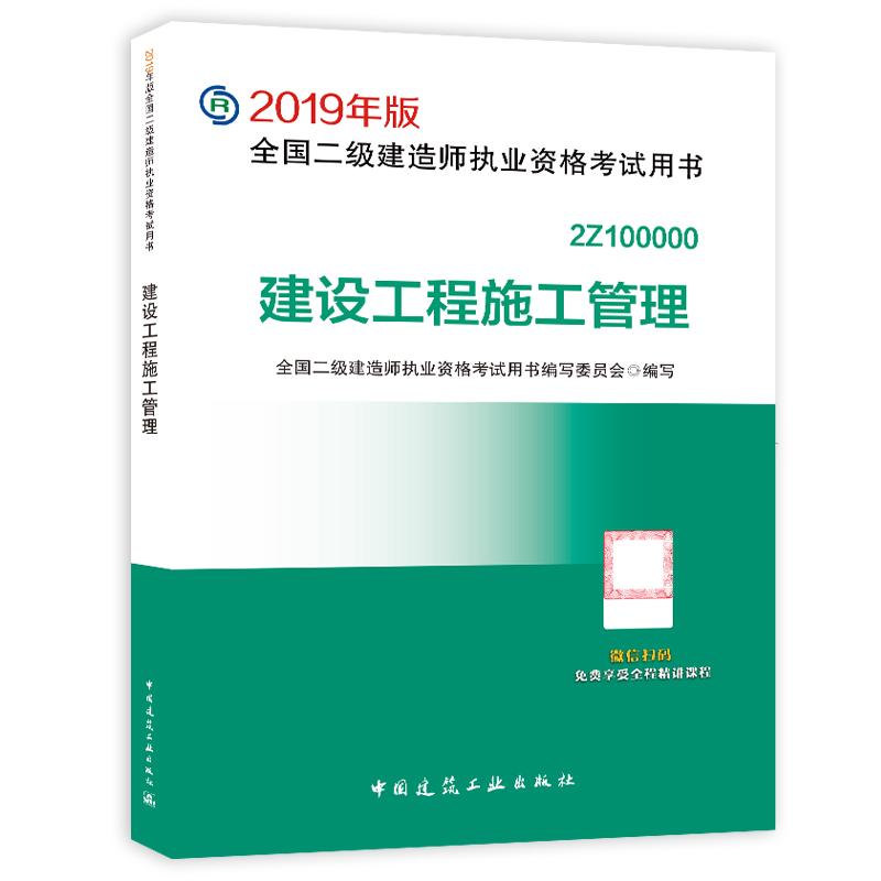 2019年版全国二级建造师考试教材 建设工程施工管理