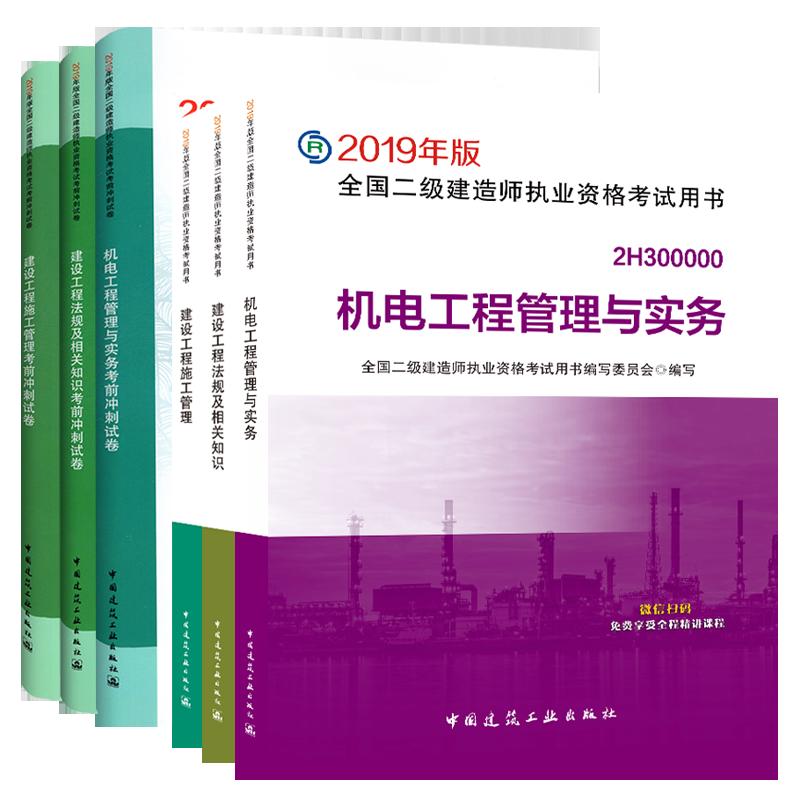 2019年二级建造师考试教材+考前冲刺试卷  机电工程+法规+施工管理  全套6本