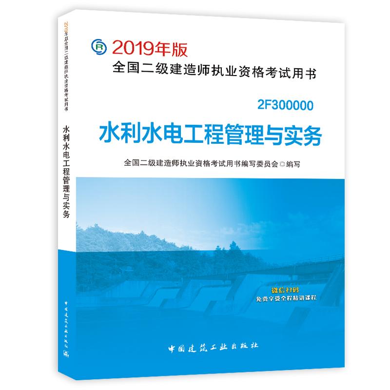 2019年版全国二级建造师考试教材 水利水电工程管理与实务