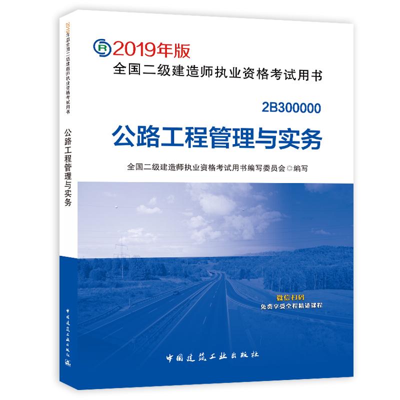 2019年版全国二级建造师考试教材 公路工程管理与实务