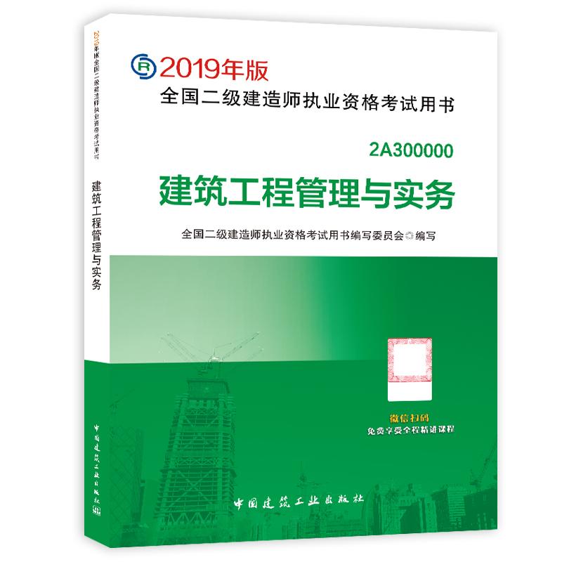 2019年版全国二级建造师考试教材 建筑工程管理与实务