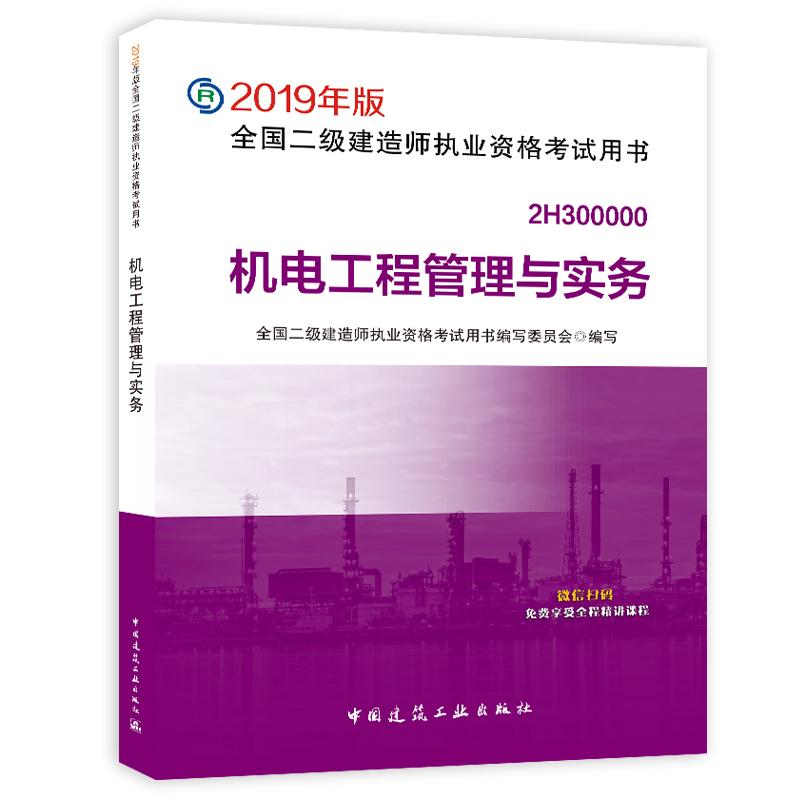 2019年版全国二级建造师考试教材 机电工程管理与实务