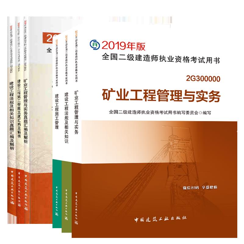 2019年全国二级建造师考试教材+真题汇编及解析 含矿业工程专业 全套共6本 矿业+施工管理+法规及相关知识