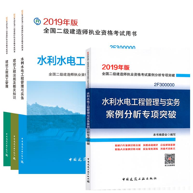 2019年二级建造考试教材+案例分析专项突破  水利水电工程法规管理 全4本