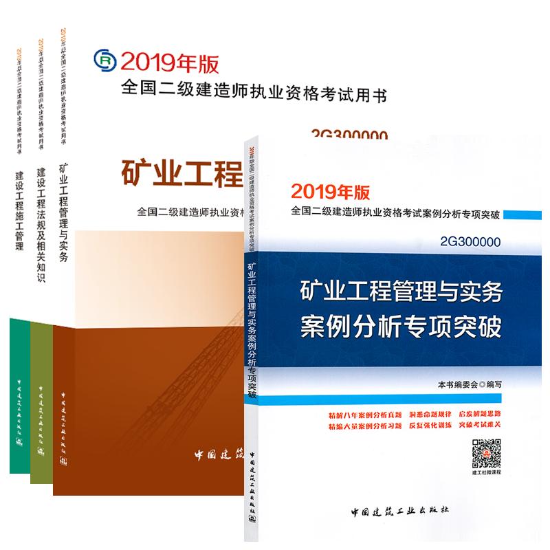 2019年二级建造考试教材+案例分析专项突破  矿业工程法规管理 全4本