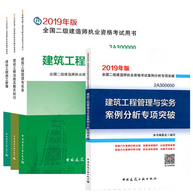 2019年二级建造考试教材+案例分析专项突破  建筑工程法规管理 全4本