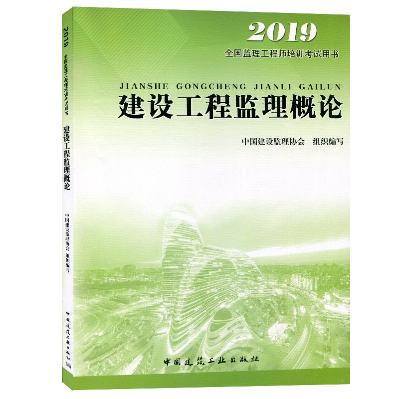 2019年全国监理工程师培训考试教材 建设工程监理概论