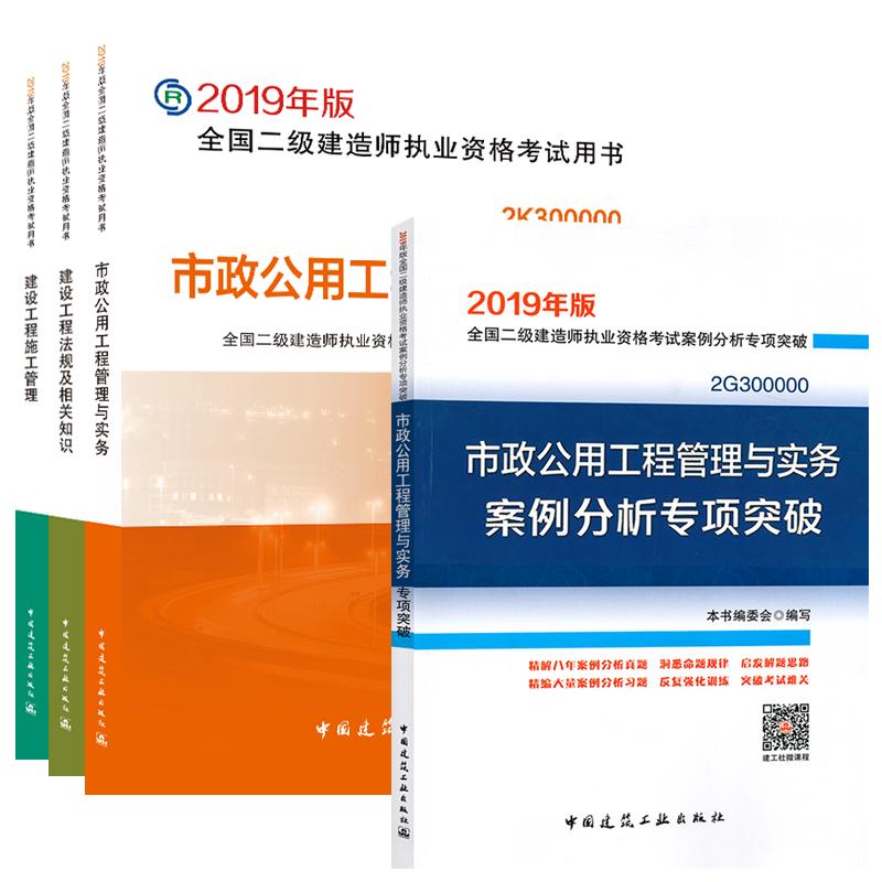 2019年二级建造考试教材+案例分析专项突破  市政工程法规管理 全4本