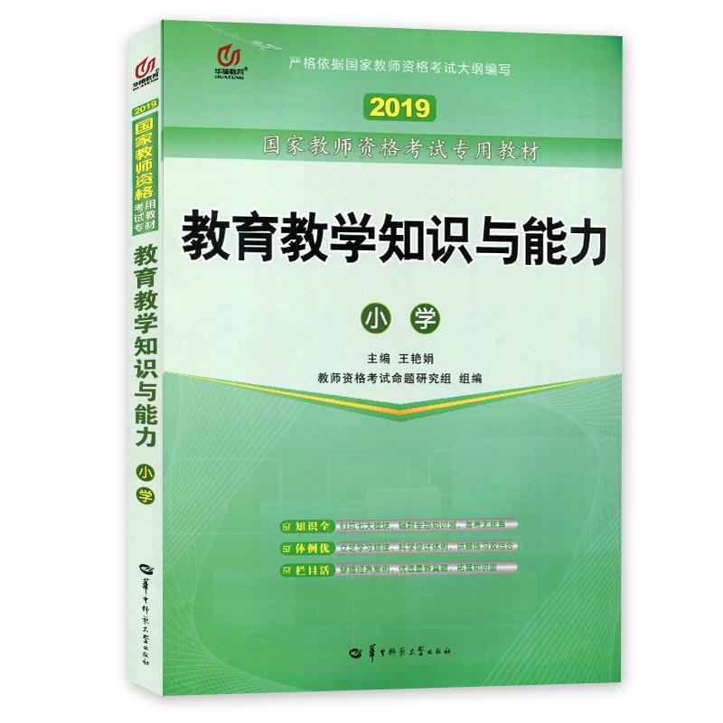 华腾2019年国家小学教师资格考试专用教材 教育教学知识与能力