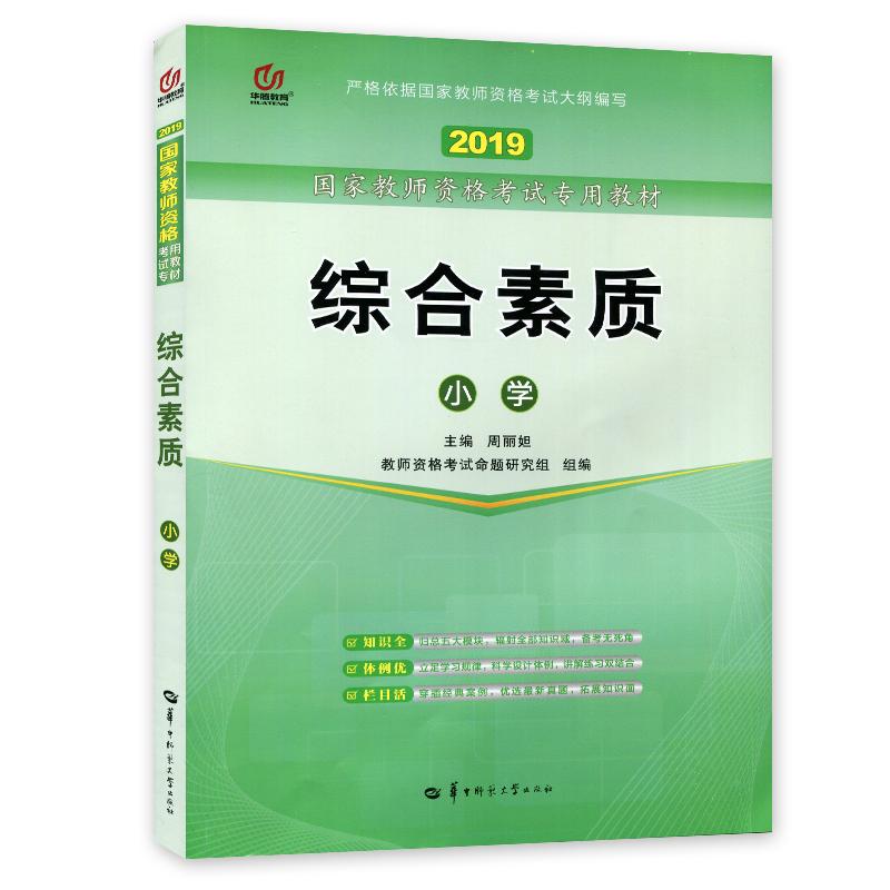 华腾2019年国家小学教师资格考试专用教材 综合素质