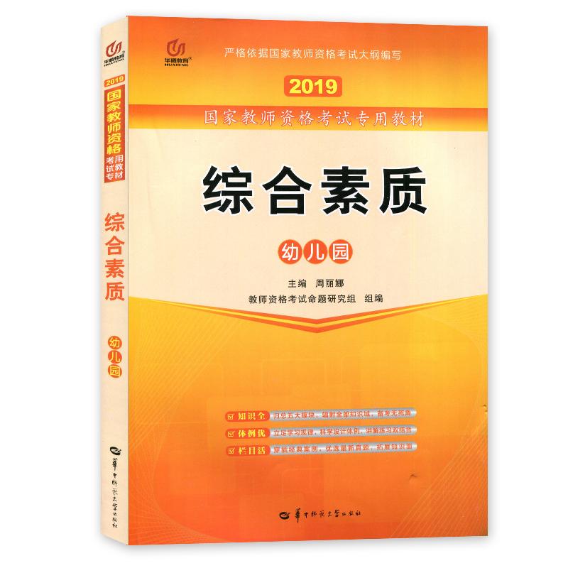 华腾2019年国家幼儿园教师资格考试专用教材 综合素质