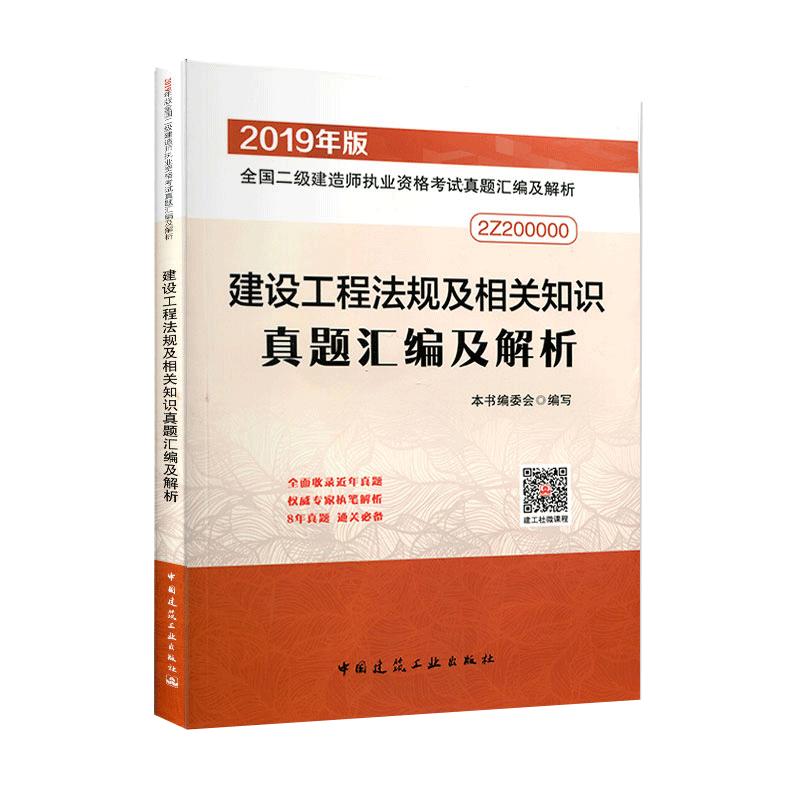 2019年版全国二级建造师考试真题汇编及解析 建设工程法规及相关知识