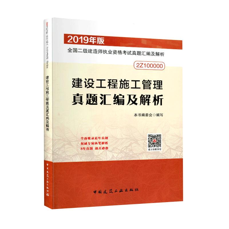 2019年版全国二级建造师考试真题汇编及解析 建设工程施工管理