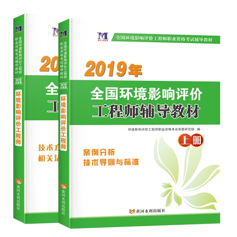 天明2019全国环境影响评价工程师辅导教材 上下全2册