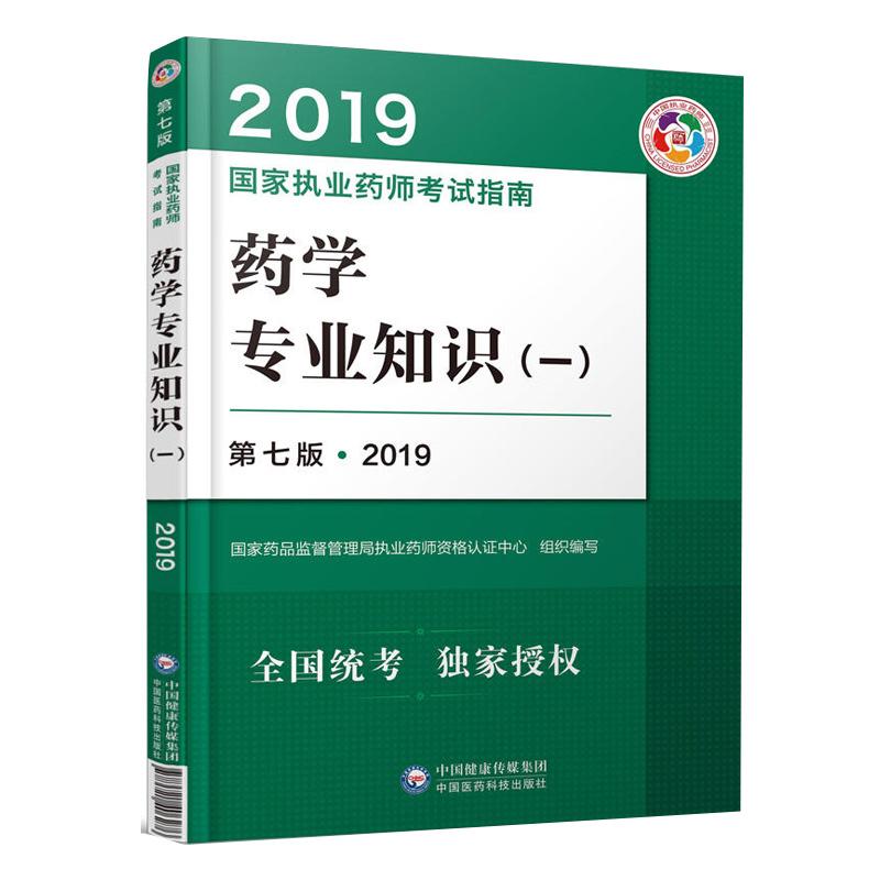 2019年国家执业药师考试指南 药学专业知识一 第七版