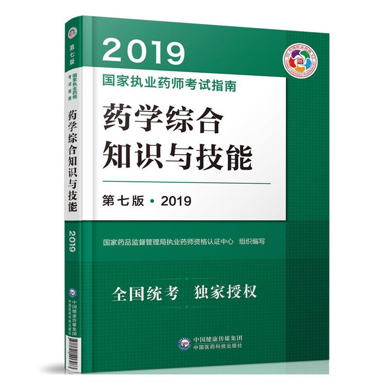 2019年国家执业药师考试指南 药学综合知识与技能 第七版