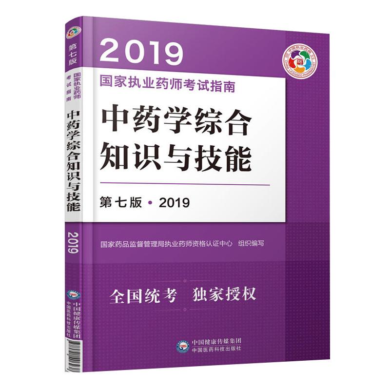 2019年国家执业药师考试指南 中药学综合知识与技能 第七版