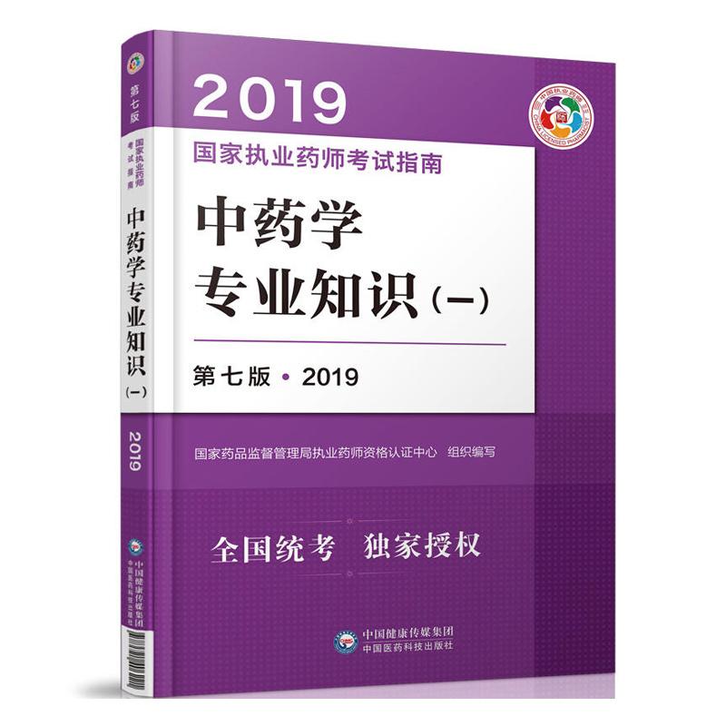 2019年国家执业药师考试指南 中药专业知识一 第七版