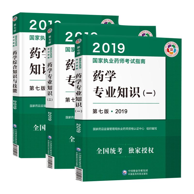 2019年国家执业药师考试指南药全套共3本  药学专业知识一  药学专业知识二 综合知识与技能