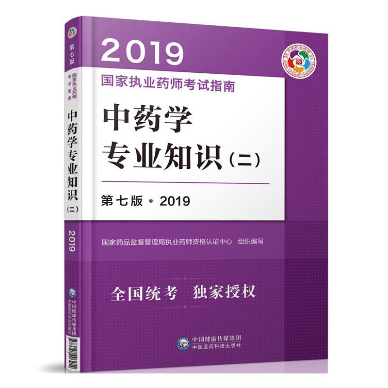 2019年国家执业药师考试指南 中药专业知识二 第七版