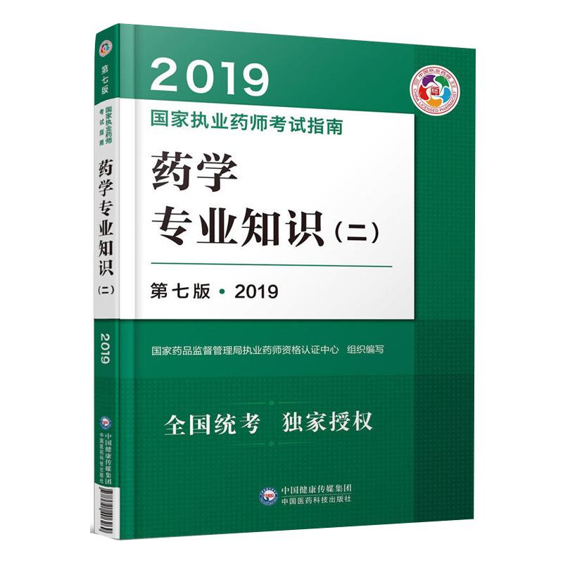 2019年国家执业药师考试指南 药学专业知识二 第七版