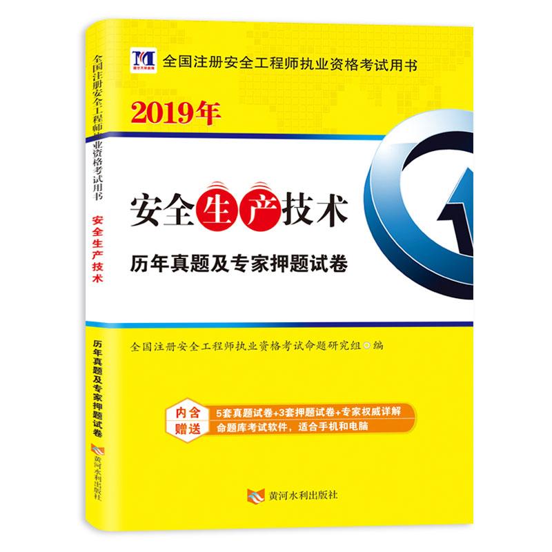天明2019年安全工程师历年真题及专家押题试卷 安全生产技术