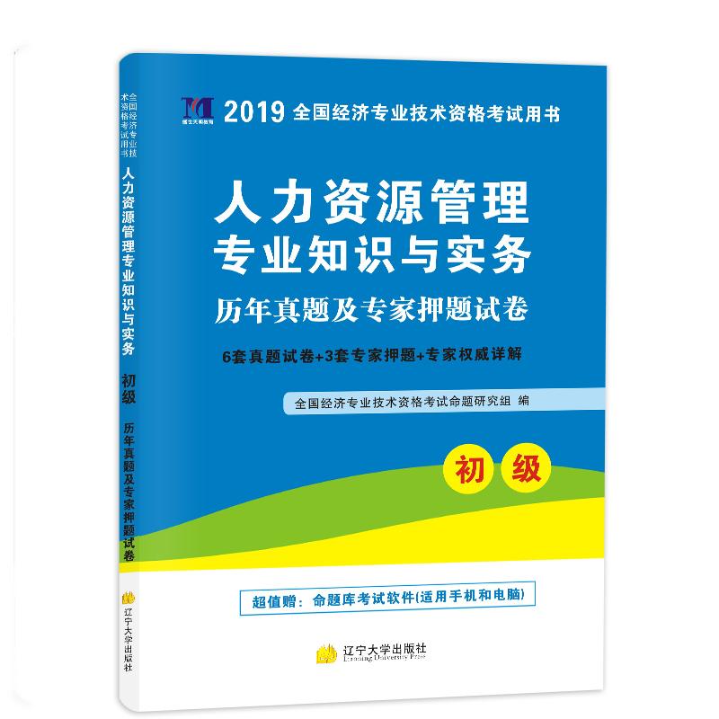 天明2019年初级经济师新宝5登录地址历年真题及专家押题试卷 人力资源管理专业知识与实务