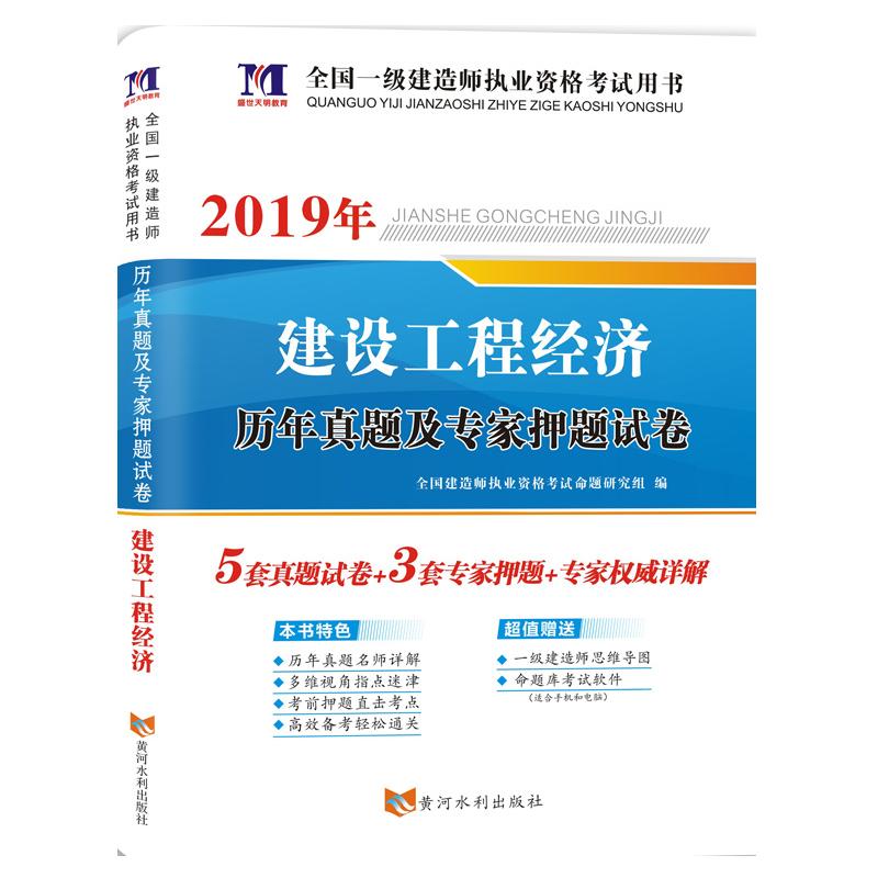 2019年天明全国一级建造师考试历年真题及专家押题试卷 建设工程经济
