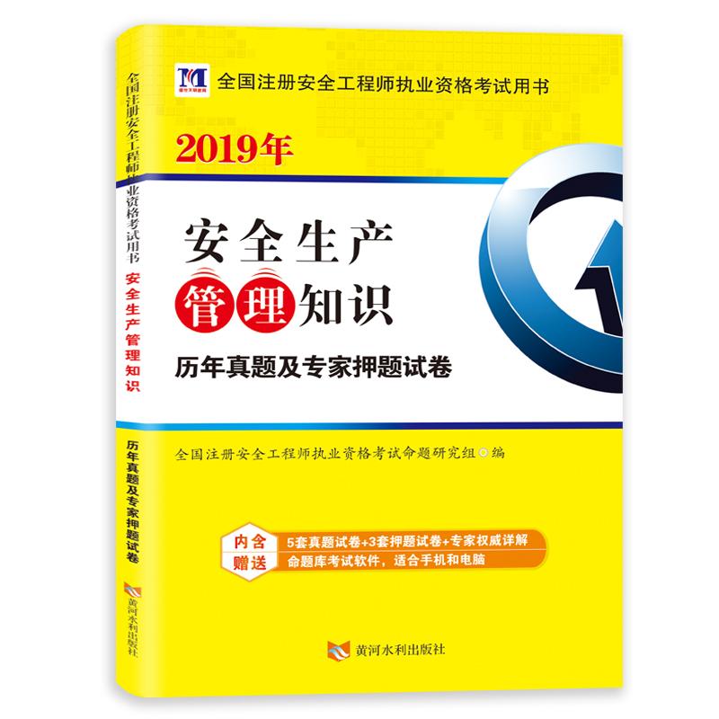 天明2019年安全工程师历年真题及专家押题试卷 安全生产管理知识