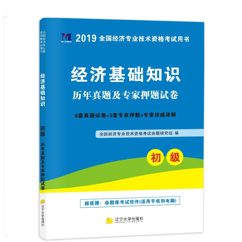 天明2019年初级经济师考试历年真题及专家押题试卷 经济基础知识