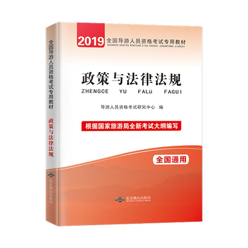 天明2019年全国导游资格考试专用教材 政策与法律法规