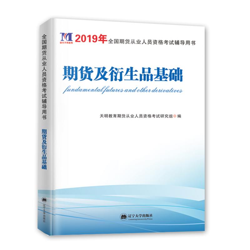 天明2019年期货从业资格考试辅导用书 期货及衍生品基础知识